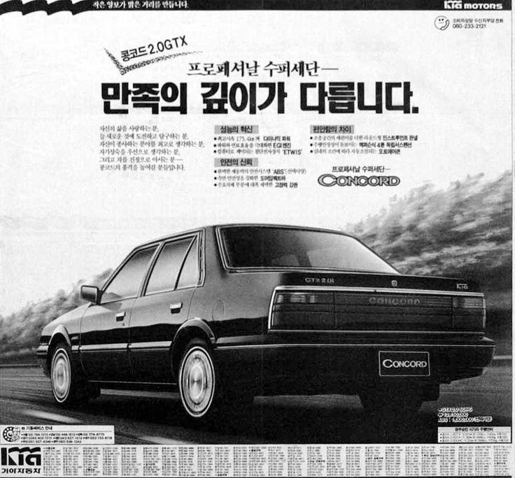 Kia Concord 1987 - 1995 Sedan #4